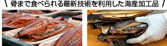 骨まで食べられる最新技術を利用した海産加工品
