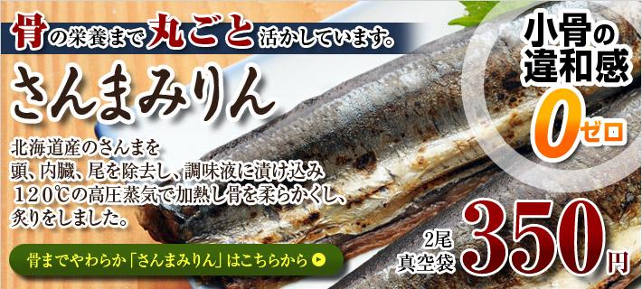 さんまみりん 北海道産のさんまを頭、内臓、尾を除去し、調味液に漬け込み120℃の高圧蒸気で加熱し骨を柔らかくし、炙りをしました。レンジで簡単調理できます。