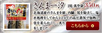 北海道産のさんまを頭、内臓、尾を除去し、塩水処理をしてから120℃の高圧蒸気で加熱し骨を柔らかくし、炙りをしました。