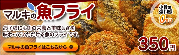 マルキの魚フライ お子様にも魚の栄養と美味しさを味わっていただける魚のフライです。