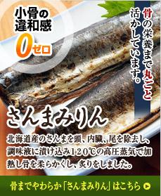 さんまみりん 北海道産のさんまを頭、内臓、尾を除去し、調味液に漬け込み120℃の高圧蒸気で加熱し骨を柔らかくし、炙りをしました。