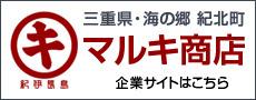 三重県・海の郷 紀北町紀伊長島 マルキ商店 企業サイトはこちら