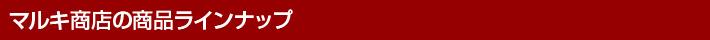 マルキ商店 商品ラインナップ